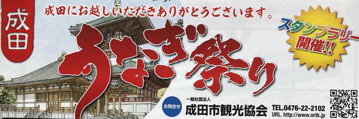 成田うなぎ祭り2020パンフレット