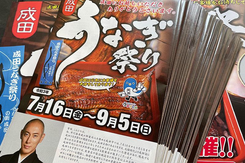 成田うなぎ祭り2021パンフレット