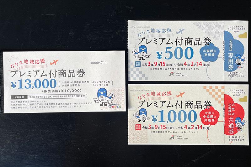 成田地域応援プレミアム付商品券